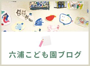 六浦こども園ブログ