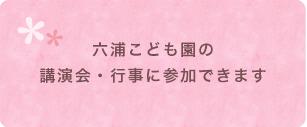 六浦こども園の講演会・行事に参加できます