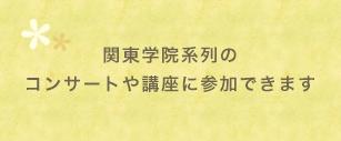 関東学院系列のコンサートや講座に参加できます