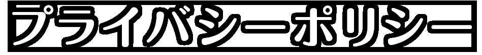 関東学院六浦こども園 幼稚園、保育園、子育て支援 認可こども園