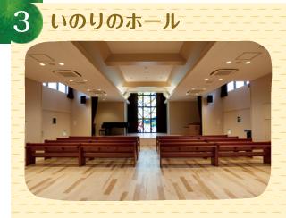 いのりのホール
