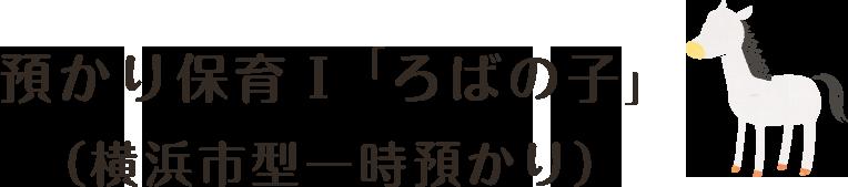 預かり保育Ⅰ「ろばの子」(横浜市型一時預かり)