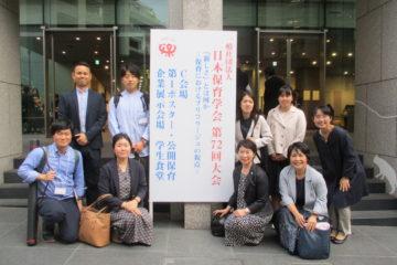 日本保育学会で発表しました