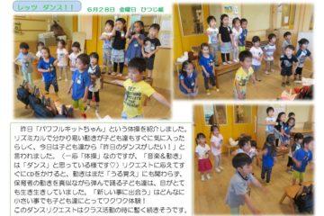 みんなで踊ろう!!