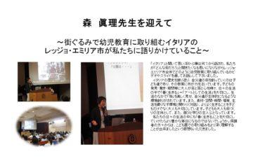 7月13日(土)森 眞理 先生による子育て講演会がありました。