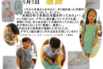裁縫に挑戦!!