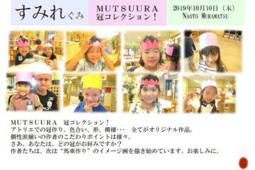 MUTSUURA 冠コレクション!