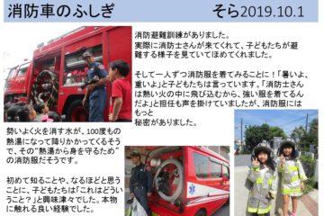消防車のふしぎ