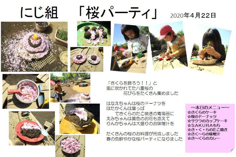 桜パーティー