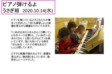 ピアノ弾けるよ
